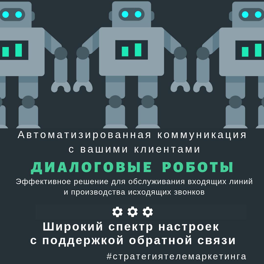Диалоговые роботы-эффективное решение для обслуживания входящих линий и производства исходящих звонков